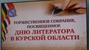 День литератора Курской области
