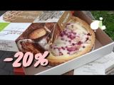 Скидка -20% на все пироги и пирожные в Konigsbacker!