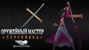 Оружейный мастер Меч Михоука Дракуль из One Piece правильный перевод
