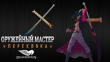 Оружейный мастер Меч Михоука Дракуль из One Piece - правильный перевод