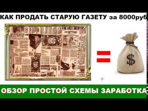 Как продать старую газету за 8000 рублей Обзор оригинальной бизнес ниши
