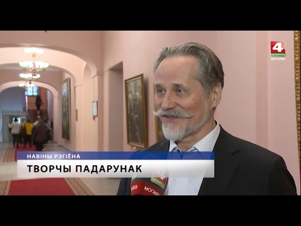Виктор Альшевский подарил картину Могилевскому художественному музею [БЕЛАРУСЬ 4| Могилев]