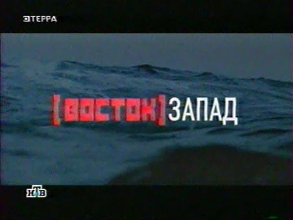 Восток — Запад (НТВ, 5.03.2004) Анонс
