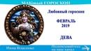 ДЕВА – любовный гороскоп на февраль 2019 года (МАКовый ГОРОСКОП от Инны Власенко)