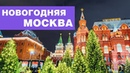 НОВОГОДНЯЯ И ЗИМНЯЯ МОСКВА - ГИПЕРЛАПС И ТАЙМЛАПС, 4К | WINTER IN MOSCOW, Hyperlapse Timelapse, 4K