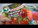 Выбираем томаты на новый сезон Знакомьтесь фирма Сибирский сад небольшой обзор