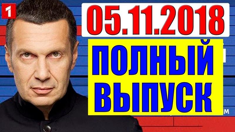 Вечер с Владимиром Соловьевым 05.11.2018 22-30