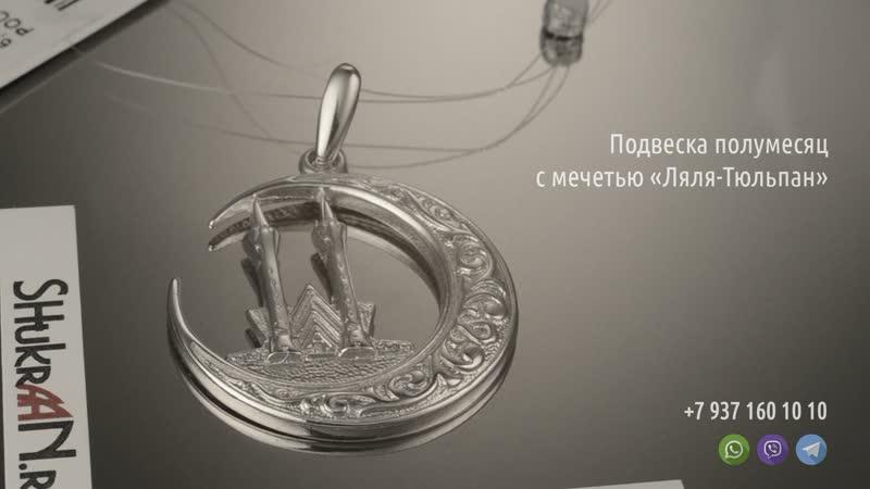 Подвеска полумесяц с мечетью «Ляля-Тюльпан» из родированного серебра 925 пробы
