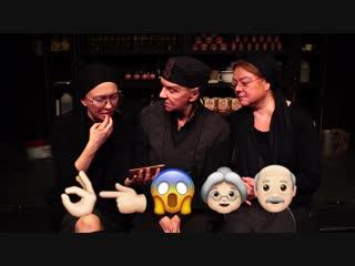 Угадай по emoji! Артисты спектаклей