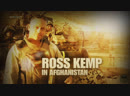 ★ Live: Росс Кемп в Афганистане | Рейтинг 7.8