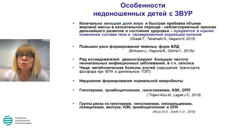 Белоусова Т.В. - Задержка внутриутробного развития и коррекция питанием