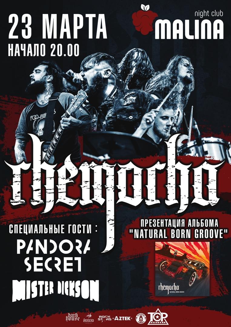 Афиша Новосибирск RHEMORHA / ПРЕЗЕНТАЦИЯ АЛЬБОМА / 23 МАРТА