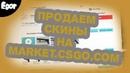 Как продавать скины на market.csgo (csgo tm)