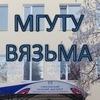 СКИПТБ (филиал МГУТУ в г. Вязьма)