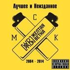желтая ветка альбом Лучшее и неизданное 2004 - 2014
