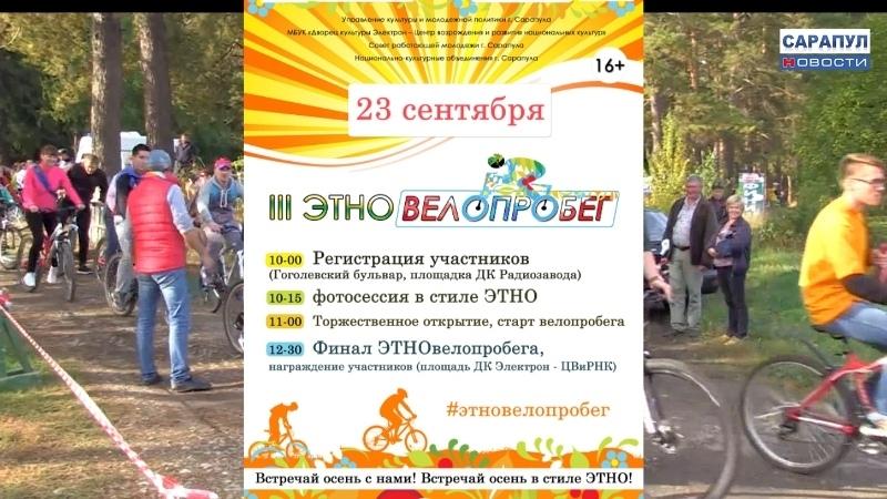 23 сентября в Сарапуле состоится ЭТНОвелопробег