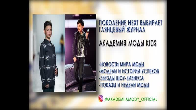 Рекламный ролик журнала Академия моды. Kids