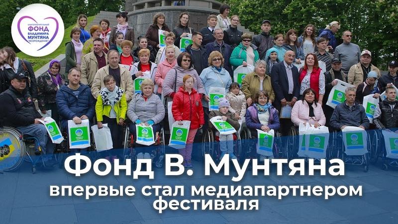 Фонд В. Мунтяна впервые стал медиапартнером фестиваля Дніпровські хвилі