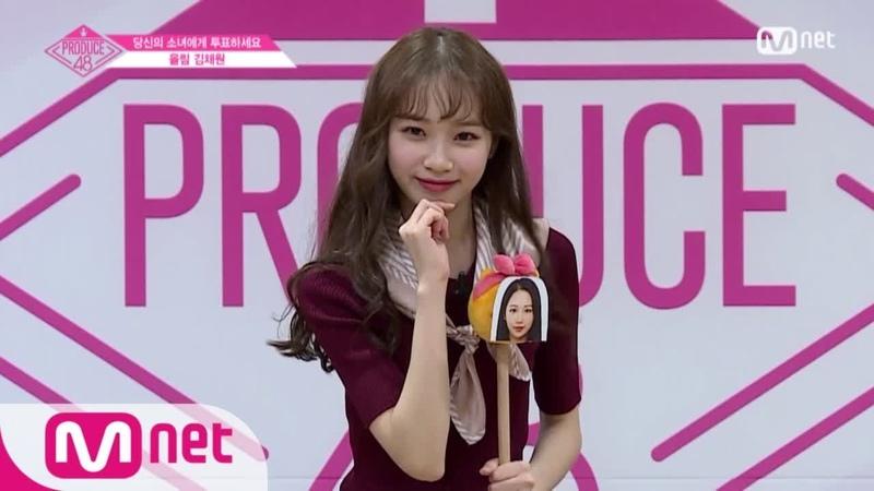 [ENG sub] PRODUCE48 울림ㅣ김채원ㅣ행복 나눠주는 천사소녀 @자기소개_1분 PR 180615 EP.0