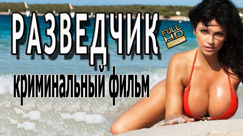 **РАЗВЕДЧИК** Русские боевики новинки 2018 HD 1080P