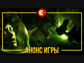 Alien: Blackout - анонс игры