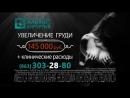 Alliyans-2000_Uvilichenie_grudi_5_(demo) (1)