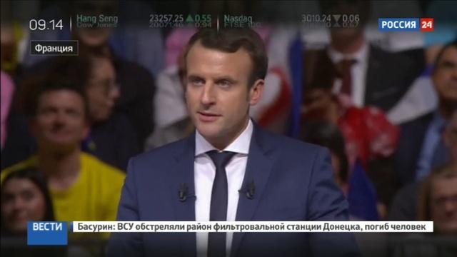 Новости на Россия 24 • Выборы во Франции: гонка обещает быть захватывающей