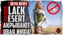 Devil News. Black Desert ЗАКРЫВАЮТ! BnS новый класс мастер гнева!