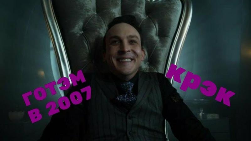 Готэм в 2007 - Gotham crack
