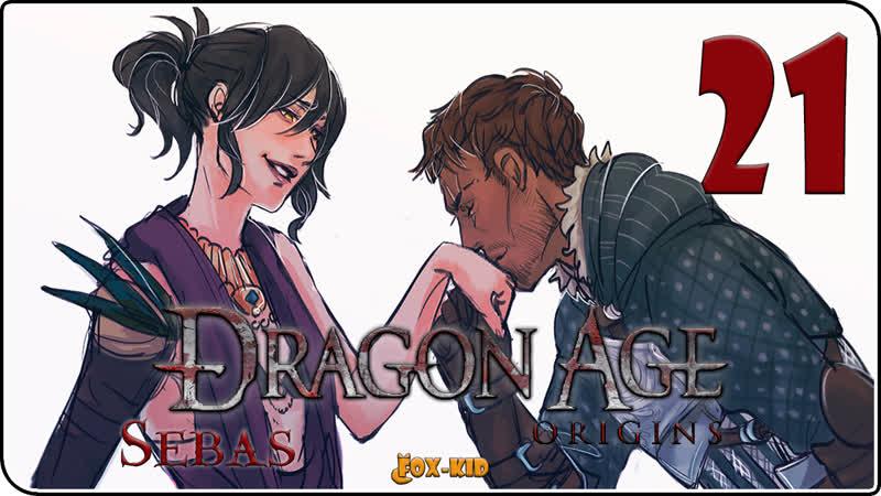 Dragon Age: Origins   The Warden. Sebas   21. Spirits