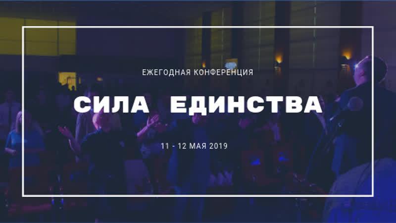Конференция Сила единства 11-12.05.19