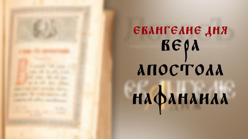 Евангелие дня Вера апостола Нафанаила