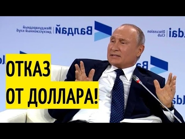 Империи США скоро КОНЕЦ! Путин рассказал о СУДЬБЕ доллара! Срочно!