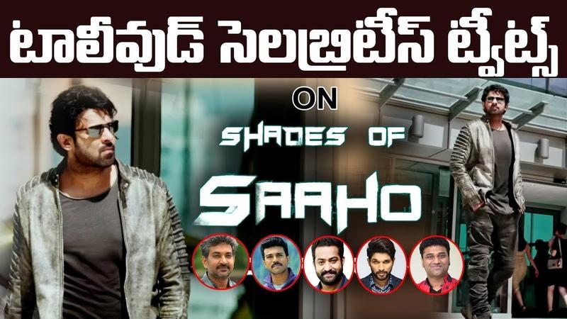 Celebrity Tweets On Shades Of Saaho | Prabhas Saahoo Latest Birthday Special Teaser | Myra Media
