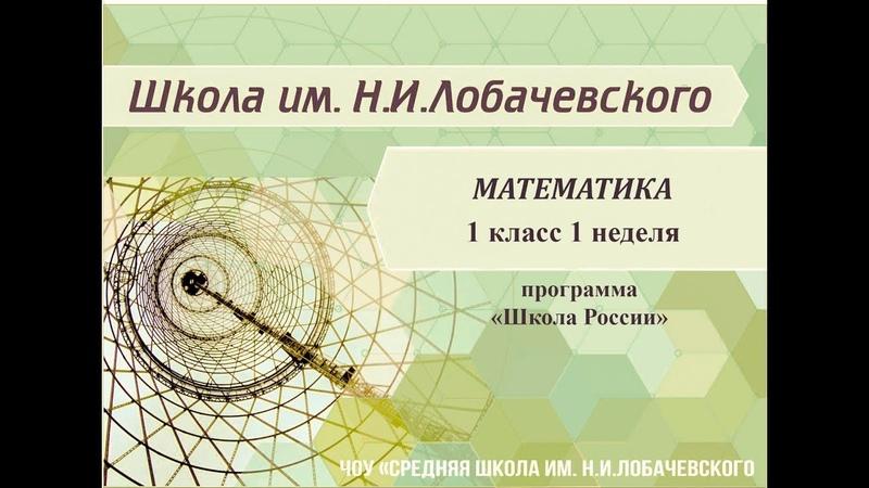 Математика 1 класс 1 неделя Количественный и порядковый счёт