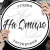 """Татуировки & Пирсинг  СПб. Студия """"На Стиле"""""""