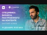 Бахтияр Алиев «Специфика бизнеса, построенного на контенте»