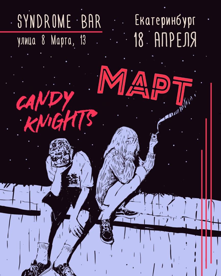 Афиша Екатеринбург МАРТ + CANDY KNIGHTS * Екб/ 18.04