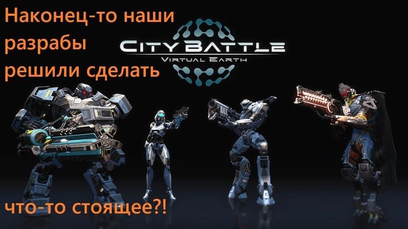 фаст обзор на CityBattle: Virtual Earth или второе дыхание отечественных игроделов?!