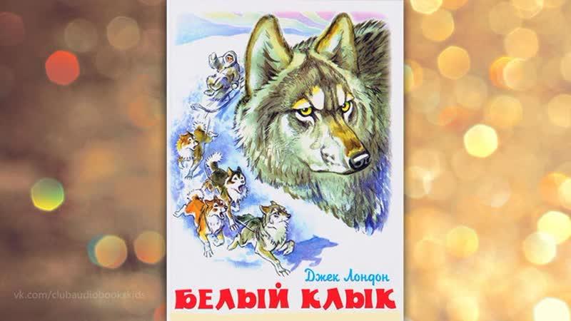 Джек Лондон Белый Клык читает Алексей Борзунов