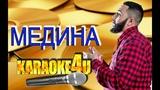 Jah Khalib - Медина (Karaoke version) Караоке Набережные Челны