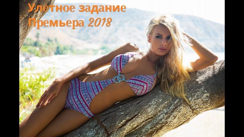 УЛЁТНОЕ ЗАДАНИЕ Русские Комедии 2018
