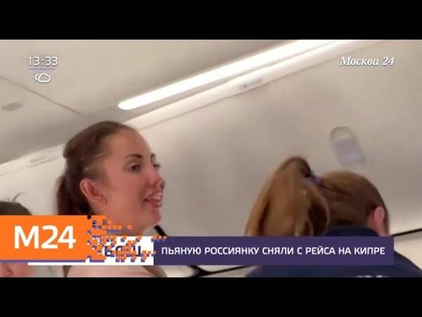 Пьяную россиянку сняли с рейса на Кипре Москва 24