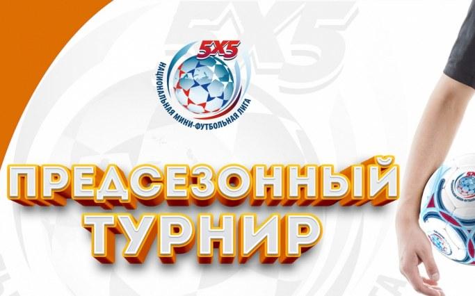 В Национальной Мини-Футбольной Лиге Донецка открывается новый футзальный сезон