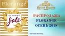 Осенняя РАСПРОДАЖА Флоранж/ Florange