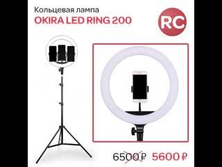 Кольцевая лампа OKIRA LED RING 200 (35 см)