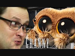 Kuplinov Play – GRANNY – Бабкин паучок! # 2