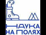 Научно - популярная конференция