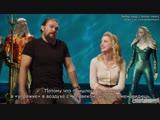Интервью Эмбер Хёрд и Джейсона Момоа для Entertainment Weekly (русские субтитры)
