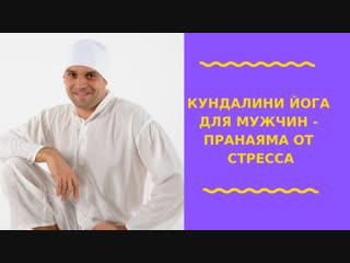 Кундалини йога для мужчин - пранаяма от стресса